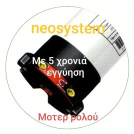 Μοτέρ για ρολό αλουμινίου