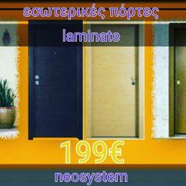 Πόρτες εσωτερικού χώρου laminate
